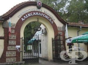 135 години от основаването на Александровска болница - изображение