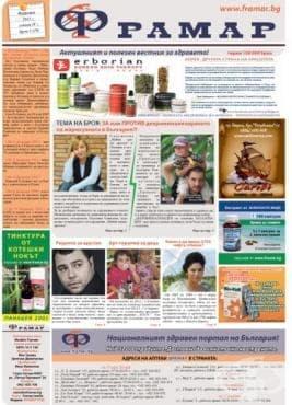 """Да бъде ли декриминализирана марихуаната - четете в брой 19  на вестник """"Фрамар"""" - изображение"""