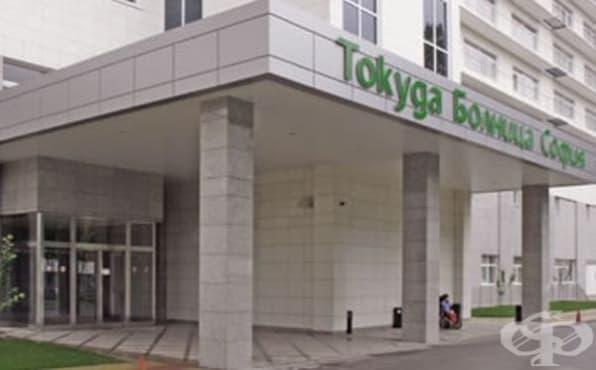 """Турската """"Аджъбадем"""" купи болница """"Токуда"""" и я обедини със """"Сити Клиник"""" - изображение"""