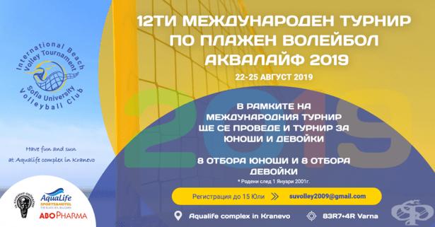 12-ти международен турнир по плажен волейбол ще се проведе в Кранево, 22-25 август 2019 - изображение