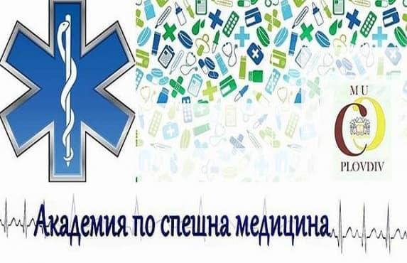МУ-Пловдив организира Академия по спешна медицина   - изображение