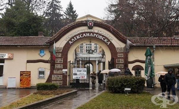 """УМБАЛ """"Александровска"""" получи първия в страната сертификат за акредитиран Център за лечение на затлъстяването - изображение"""