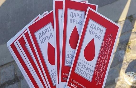 БЧК Варна продължава кампанията Дари кръв, вземи билет и през октомври - изображение