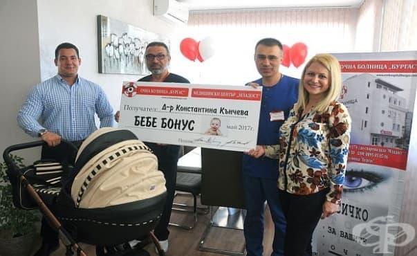 В бургаска болница стимулират по нестандартен начин служителите си да раждат  - изображение