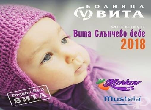 Конкурс ВИТА Слънчево бебе 2018 започва - изображение