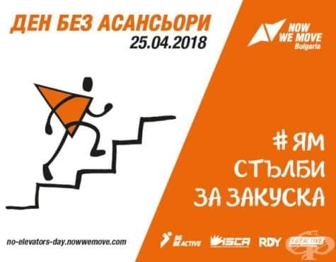 """""""Изяжте"""" стълбите на 25 април - изображение"""