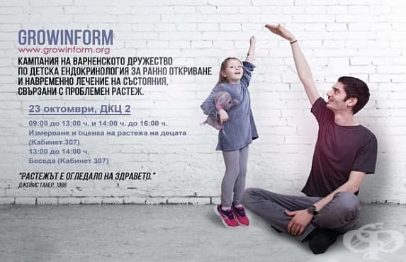 Безплатни прегледи за растежа на децата в област Добрич на 23 октомври - изображение