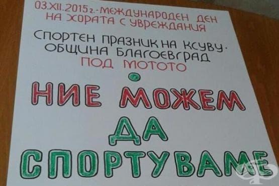 Община Благоевград организира спортен празник по повод Международния ден на хората с увреждания - изображение