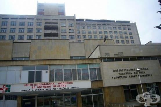 """""""Месец на кърменето"""" организират в АГ клиниката на УМБАЛ """"Проф. д-р Ст. Киркович"""" - изображение"""