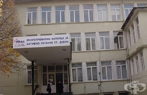 Болницата в Девин отново на търг - изображение