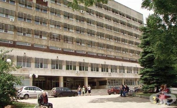 Затвориха урологичното отделение в МБАЛ - Добрич - изображение