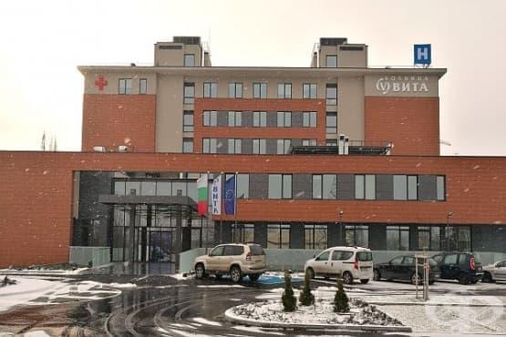 """Болница """"Вита"""" открива луксозна база - изображение"""