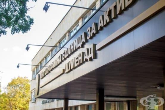 Шуменската болница ще съди НЗОК за неизплатена надлимитна дейност - изображение