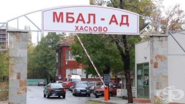 Болницата в Хасково получи 230 000 лв. - изображение