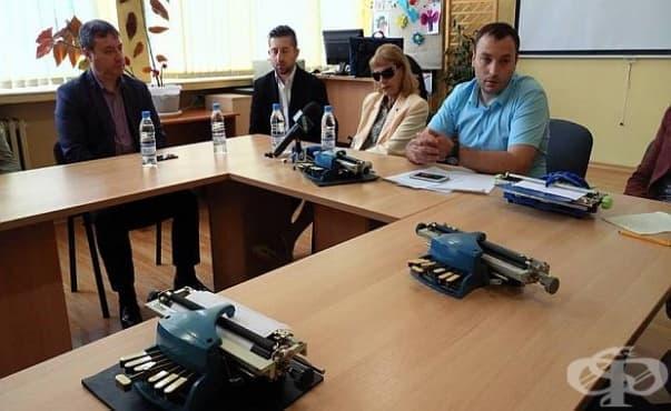 Общински съветник от Стара Загора ще дари брайлови машини за незрящи ученици - изображение