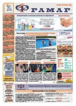 Брой 16 на вестник Фрамар е при нас в есенни багри - изображение