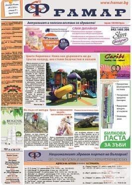 """Най-доброто четиво за студените дни – новият брой 23 на вестник """"Фрамар"""" - изображение"""