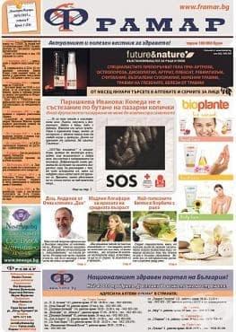 """Брой 26 на вестник """"Фрамар"""" - за разделените семейства, честите очни заболявания, кризата на средната възраст през очите на Мадлен Алгафари - изображение"""