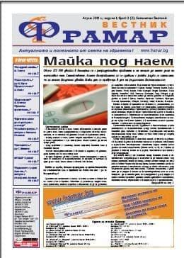 """Вестник """"Фрамар"""", брой 3 - официална дата на излизане - 20 април, 2011 - изображение"""