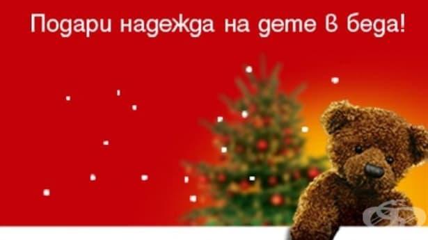 """""""Българската Коледа"""" вече е събрала дарения на обща стойност 2 590 000 лева - изображение"""