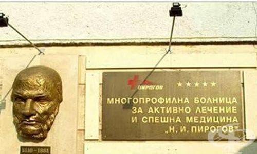 "Български професор направи огромно дарение на ""Пирогов"" - изображение"