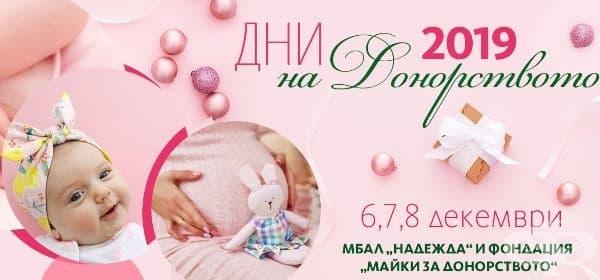 """За седма година в МБАЛ """"Надежда"""" - София ще се проведе инициативата """"Дни на донорството"""" - изображение"""
