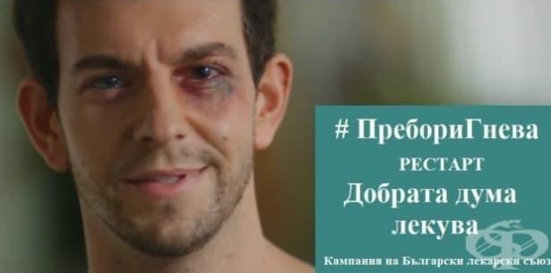 Добрата дума лекува  - рестарт на кампания на БЛС срещу насилието над лекари - изображение