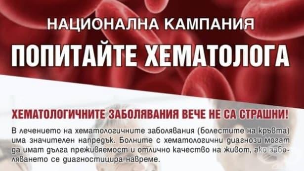 """Екипът на Националната кампания """"Попитайте хематолога"""" преглежда в Сливен  - изображение"""