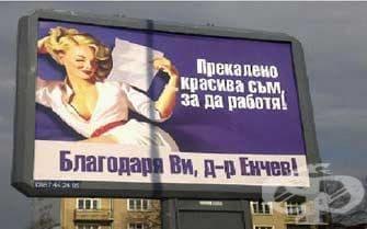 """Д-р Енчев не си свали рекламите, а дръзко ги """"редактира"""" - изображение"""