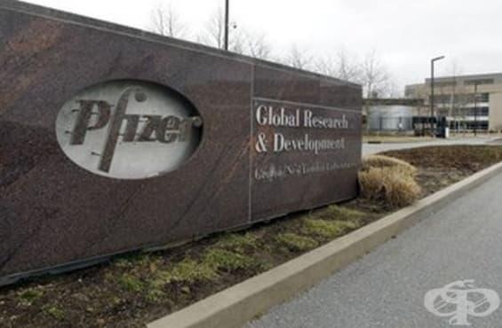 Фармацевтичната компания Pfizer се насочва към иновативните лекарства - изображение