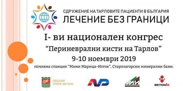 Първи национален конгрес на Сдружението на Тарловите пациенти - 2019 - изображение