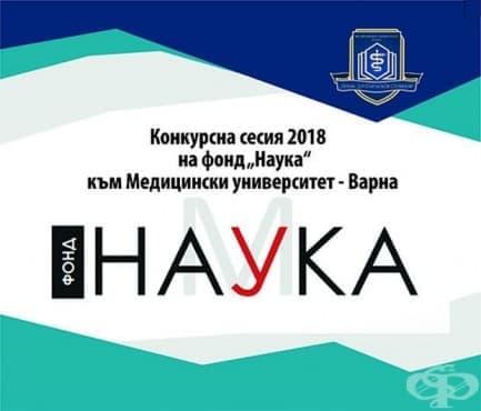 """Фонд """"Наука"""" към МУ-Варна одобри за финансиране 20 проекта - изображение"""