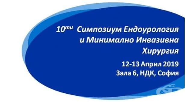 Форум за ендоурология организира ВМА на 12 и 13 април 2019 г. - изображение