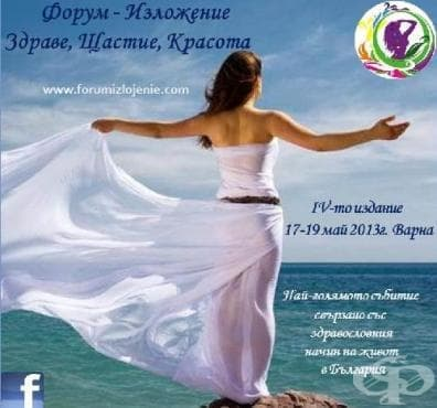 """IV-то издание на Международния Форум - Изложение """"Здраве, Щастие, Красота"""" стартира на 17 май във Варна - изображение"""