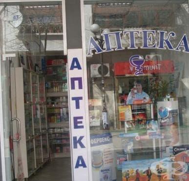 Фармацевти настояват да се забрани откриването на нови аптеки в населени места, в които има такива - изображение