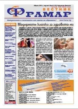 Вестник Фрамар брой 6 ...вече и в Англия - изображение