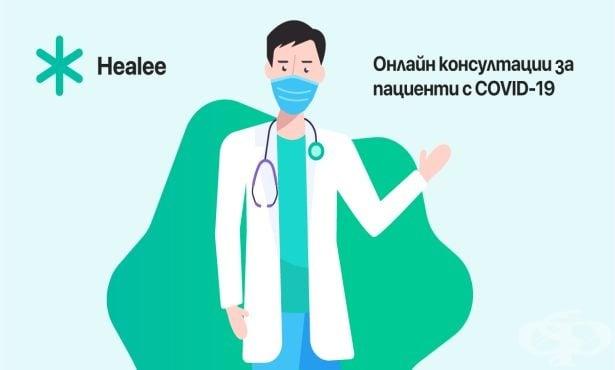 Над 120 лекари консултират онлайн пациенти с COVID-19 през платформата Healee - изображение