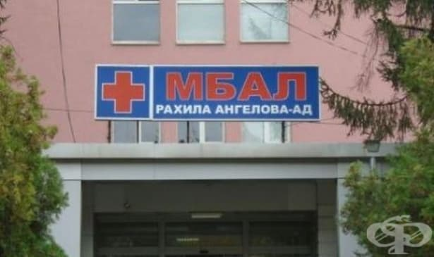 И болницата в Перник осъди РЗОК  - изображение