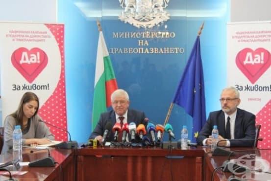 Едва 35,2% от българите са съгласни да бъдат донори на органи, показва социологическо проучване от октомври 2019-а - изображение