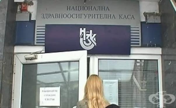 НЗОК отпуска допълнителни средства за болниците от резерва - изображение