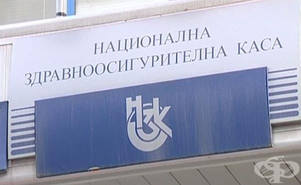 От Министерството на финансите искат от НЗОК да ограничи неефективните разходи - изображение