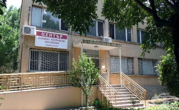 Затварят кожно-венерическия център в Сливен - изображение