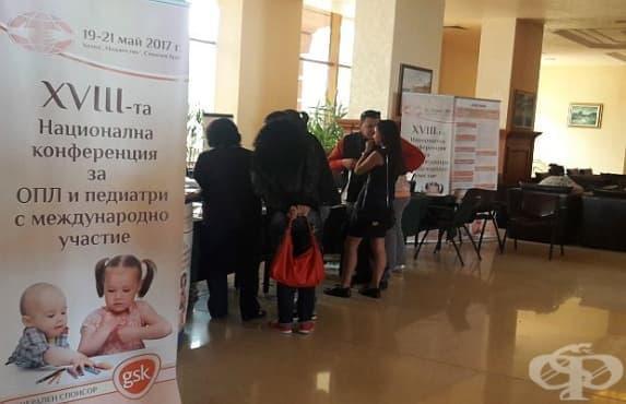 XVIII-та Национална конференция за ОПЛ и педиатри в Слънчев бряг - изображение