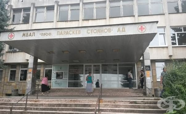 Кредиторите на ловешката болница освободиха част от блокираните й средства - изображение