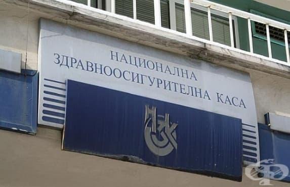 Жени Начева е новият председател на Надзорния съвет на НЗОК - изображение