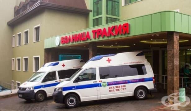 "Над 200 души потърсиха спешна помощ по Коледа в Болница ""Тракия"" - Стара Загора - изображение"