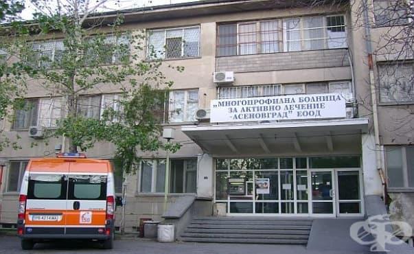 Пет отделения на МБАЛ – Асеновград генерирали загуба за миналата година - изображение