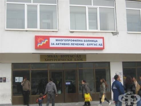 В МБАЛ - Бургас ще се работи по пет нови клинични пътеки - изображение
