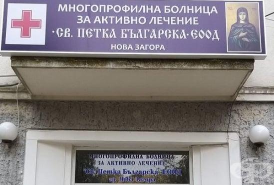Затвориха новозагорската болница за дезинфекция заради положителните проби за COVID-19 на двама медици - изображение