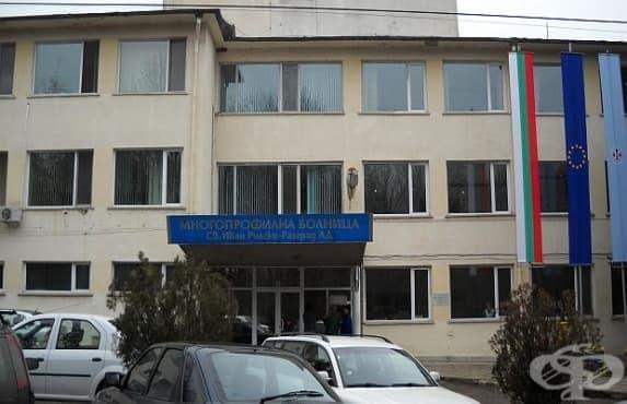 Половината лекари от Разградската болница с молби за напускане - изображение